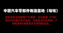 中国汽车零部件制造基地(增城)