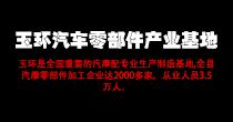 玉环汽车零部件产业基地