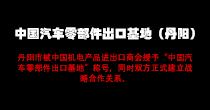 中国汽车零部件出口基地(丹阳)