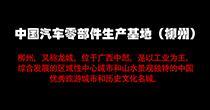 中国汽车零部件生产基地(柳州)