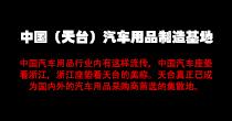 中国(天台)汽车用品制造基地