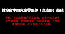 蚌埠市中国汽车零部件(滤清器)基地