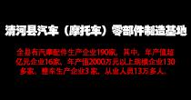 清河县汽车(摩托车)零部件制造基地