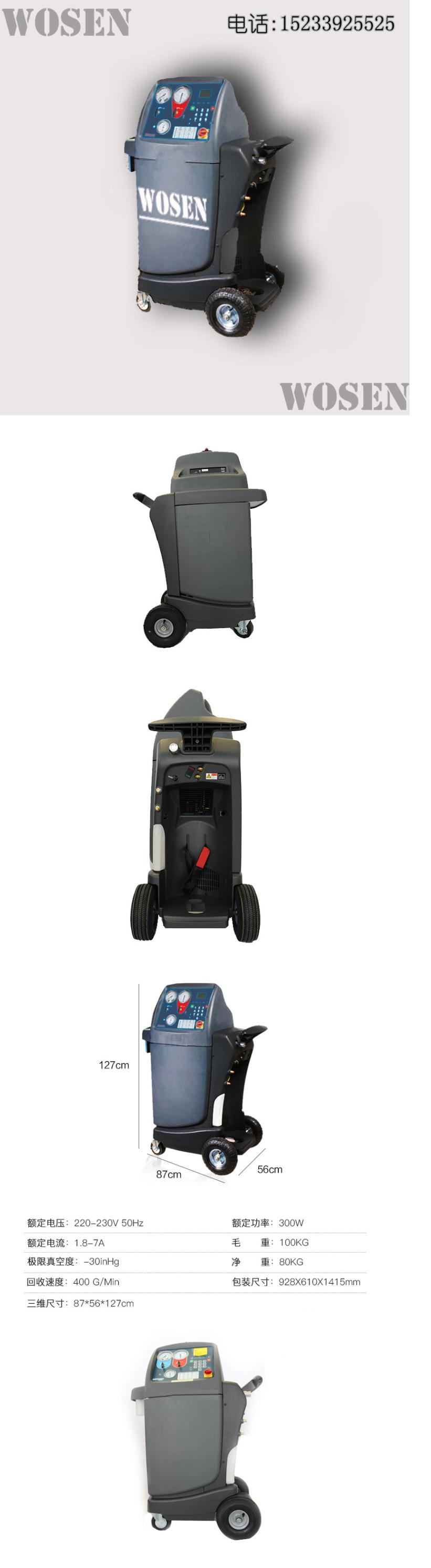 4汽车空调220v冷媒加注机汽车冷媒加注回收设备80KG冷媒加注机器-汽配易购网.png