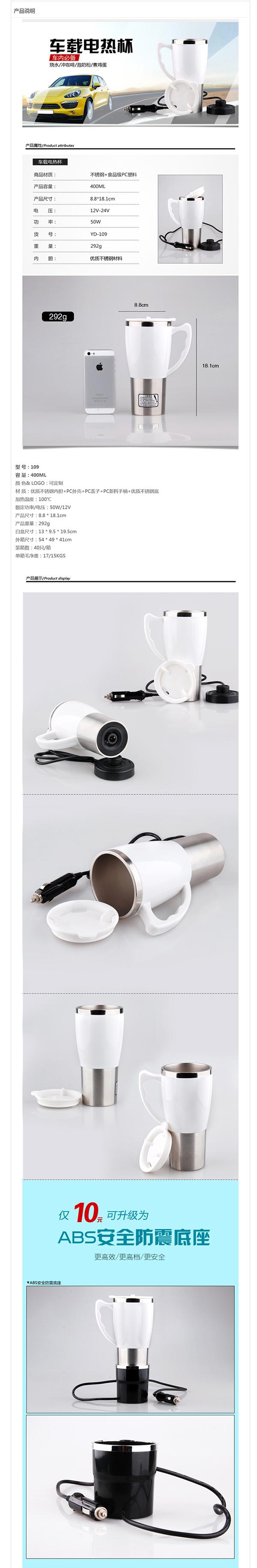 汽车美容小电器车载电热杯汽车货车厢式车可选咖啡加热杯保温杯子-汽配易购网副本.png