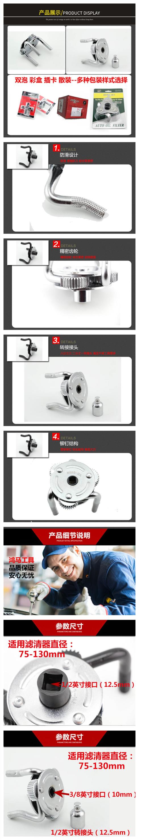 圆脚三爪机油格 滤清器机滤扳手 汽车滤芯拆装工具 可调大小-汽配易购网.png