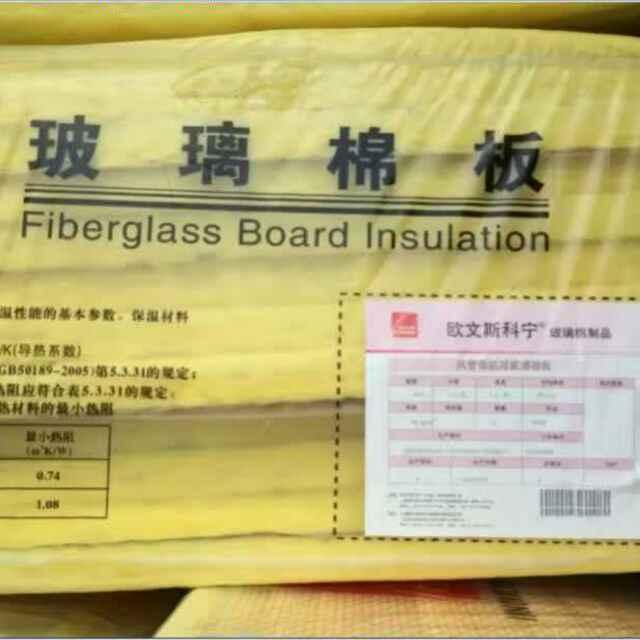 防火玻璃棉板价格