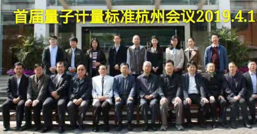 量子科技标准杭州会议