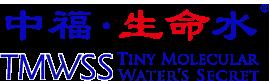 TMWSS中福生命水