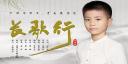 彭尚铭 最新单曲《长歌行》传扬中国文化之歌