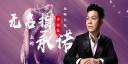 李沐霖最新单曲《无名指上的承诺》正式推广发行