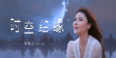 贺雅兰2020最新单曲《时空绝缘》全网震撼上线