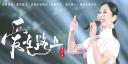 唱作人易丹丹2020年公益音乐作品《爱在路上》拥抱幸福