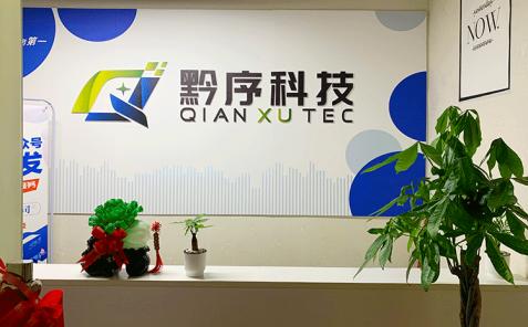 贵州黔序科技有限公司