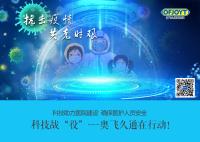 """奥飞久通科技战""""疫""""助力传染病医院建设"""