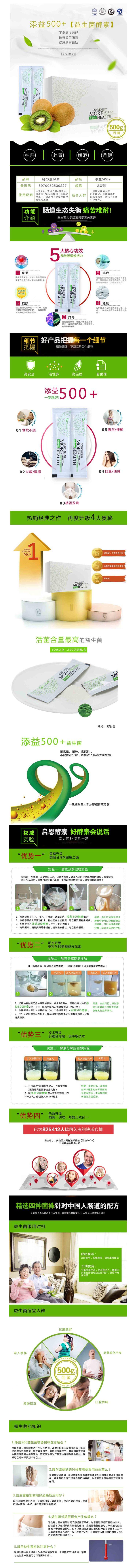 """启恩-""""添益500小""""益生菌酵素宝贝详情图.jpg"""