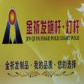 深圳邮局海关15米不锈钢旗杆安装