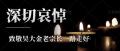 """石人乡毛宅吴氏宗亲理事会原总会计""""吴大金""""老宗长与世长辞"""