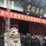 凝聚至德共识实现互利共赢 ——在首届至德共识吴会融合温州峰会上的发言