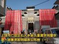 吴氏重建宗祠暨宗谱六修集资款明细表公布榜(一)