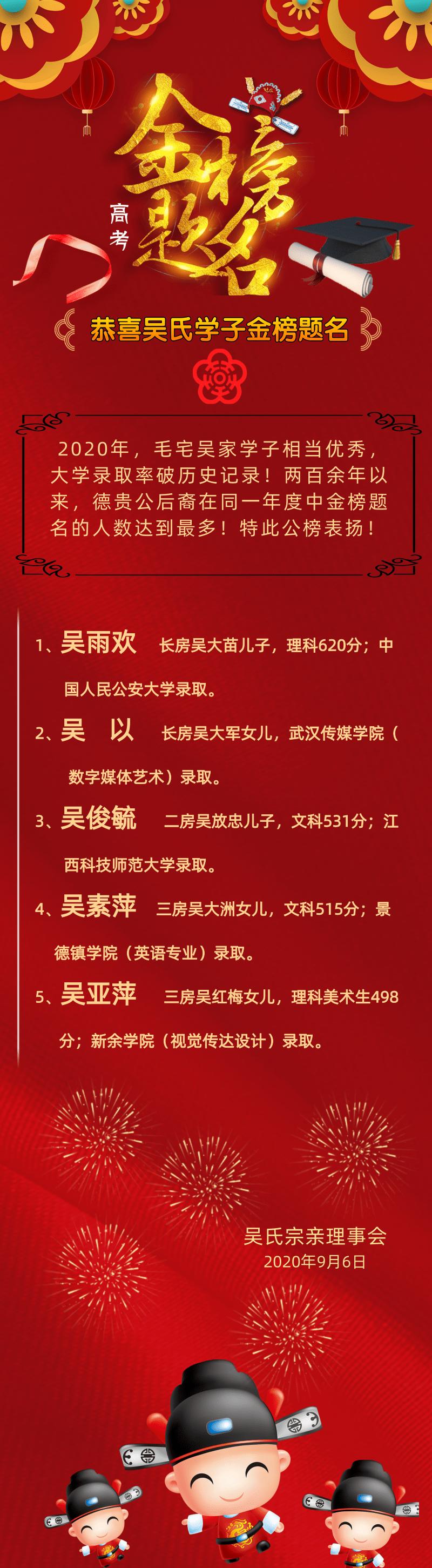 红金年夜饭预订活动宣传营销长图@凡科快图 (6).png