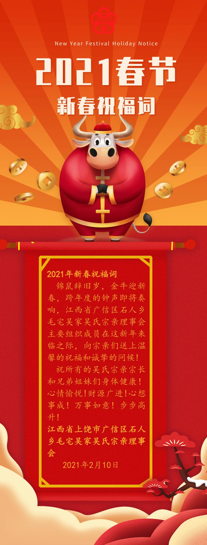 简约牛年放假通知长图海报@凡科快图 (1).png