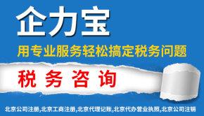 北京工商注冊成功后,這些后續工