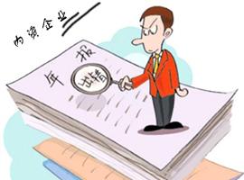 急解除内资企业年报异常2499¥.jpg
