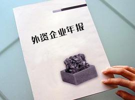 外资企业年报500¥.jpg