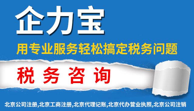 北京工商注冊