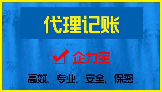 北京代理記賬