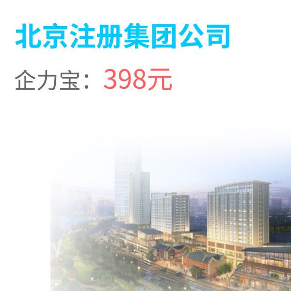 北京注册集团公司.jpg