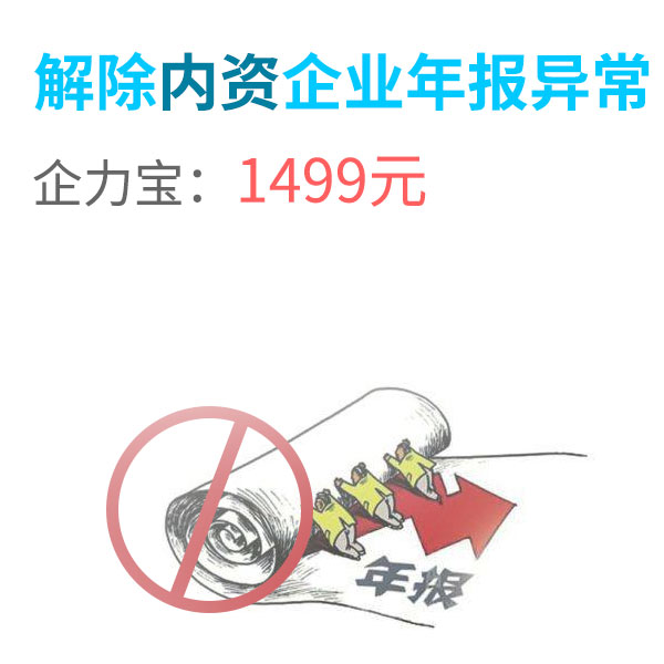 解除内资企业年报异常.jpg