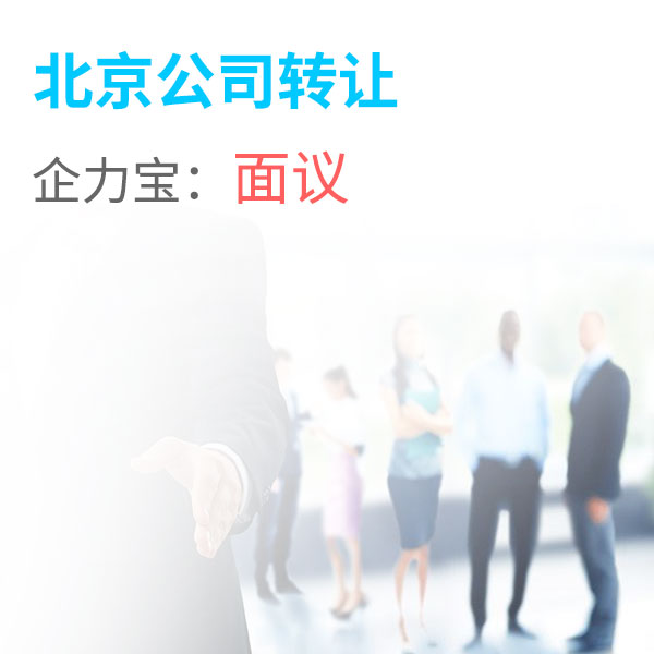 12北京公司转让.jpg