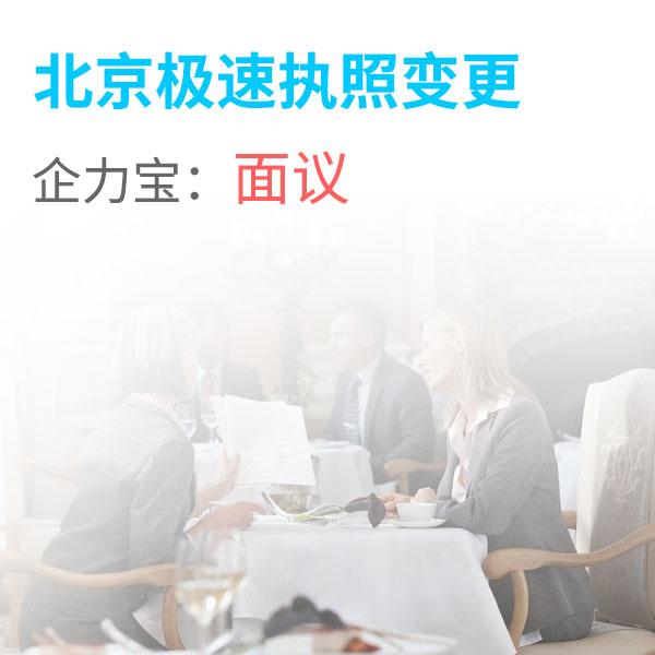 8北京极速执照变更.jpg