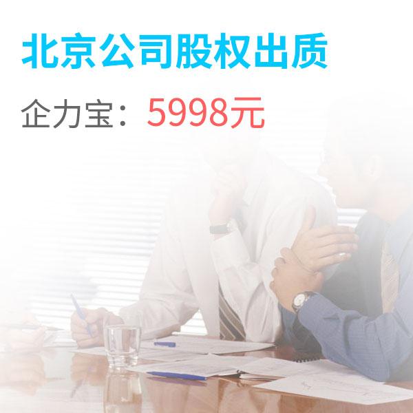 7北京公司股权出质.jpg