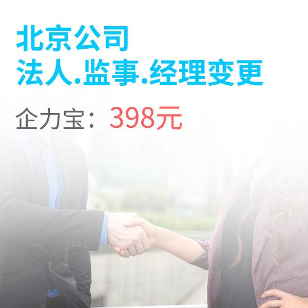 6北京公司法人.监事.经理变更.jpg