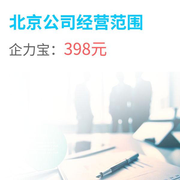 4北京公司经营范围.jpg