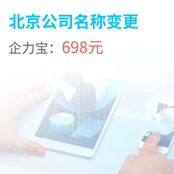 3北京公司名称变更.jpg