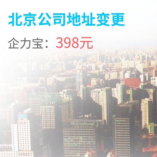 2北京公司地址变更.jpg
