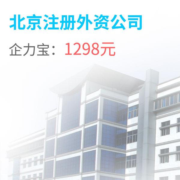 05北京注册外资公司.jpg