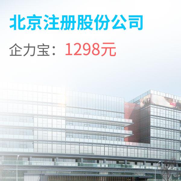 04北京注册股份公司.jpg