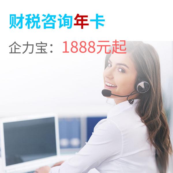 财税咨询年卡.jpg