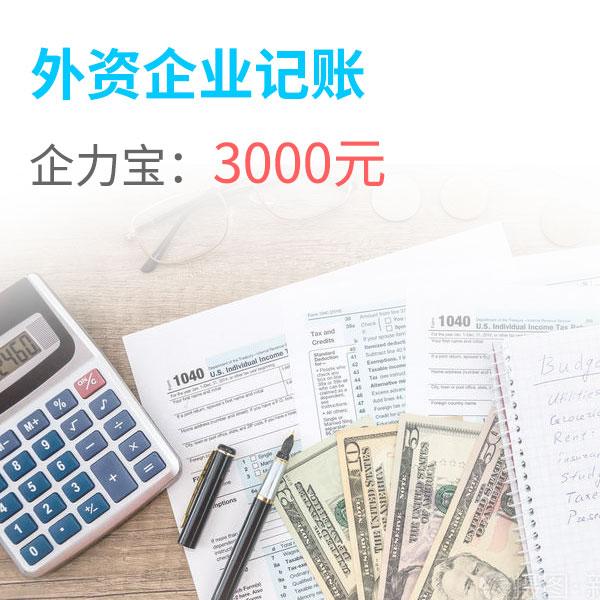 3外资企业记账.jpg