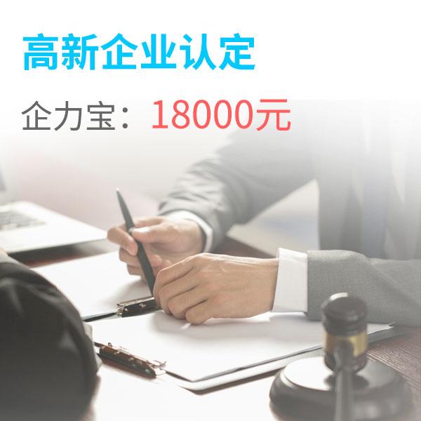 高新企业认定.jpg