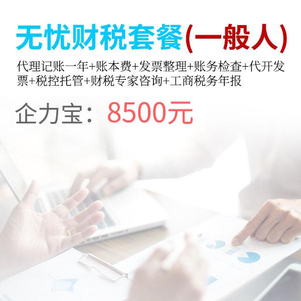 无忧财税套餐(一般人).jpg
