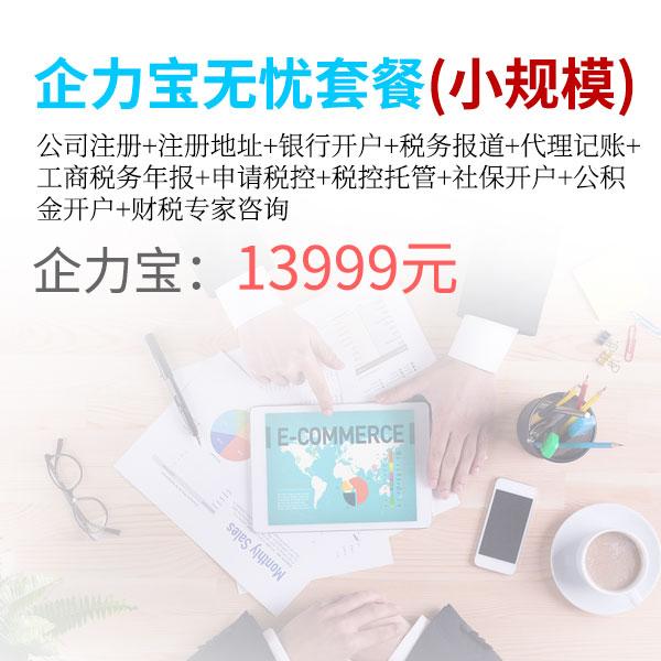 3企力宝无忧套餐(小规模).jpg