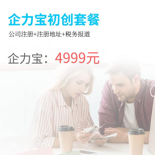 1企力宝初创套餐(小规模).jpg