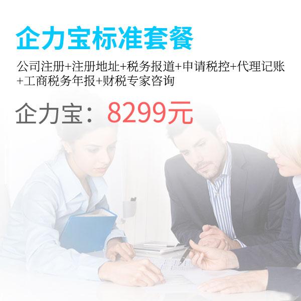 2企力宝标准套餐(小规模).jpg
