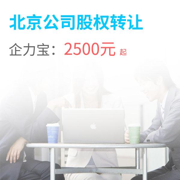 北京公司股权转让.jpg